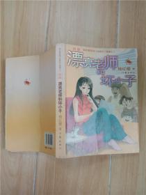 漂亮老师和坏小子 新版【扉页有笔迹】.