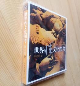 全新世界性文化图考刘达临著彩版定价39元
