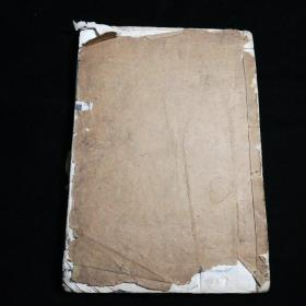 清精写刻 《重校分部书法正传》一册四卷全 版心有书写者姓名,均为名手,白纸本,内有朱笔批注