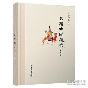 吕思勉史学名著:吕著中国通史9787547726952(70302)