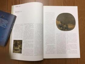 特价:中华书画家(杂志)2013.02期 总40期(夏圭专题)--中华书画家杂志社2013年出版。大8开全铜版纸彩色精印。内容丰富。因不好包装,本书请勿和其它不同开本的书一起下单!书只能简单包装!