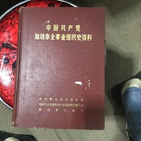 中国共产党潍坊市企事业组织史资料
