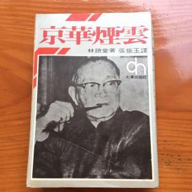 林语堂全集1 京华烟云 民国66年初版