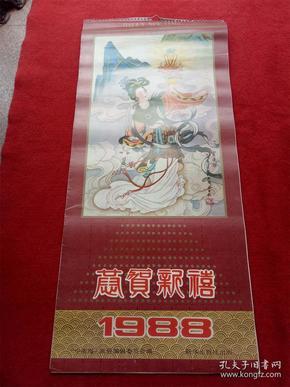 怀旧收藏挂历年历《1988恭贺新禧》12月全新华出版社尺寸77*35cm
