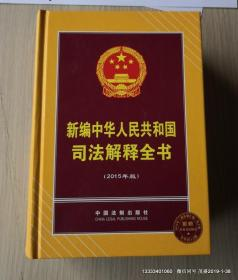 新编中华人民共和国司法解释全书(2015年版)