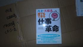 仕事革命 日文原版