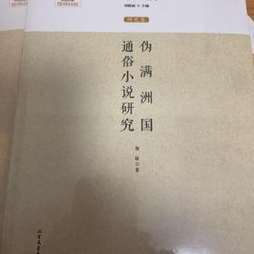 伪满洲国通俗小说研究(詹丽)