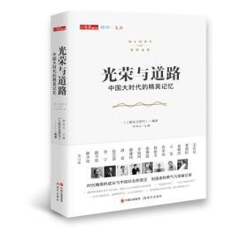光荣与道路——中国大时代的精英记忆