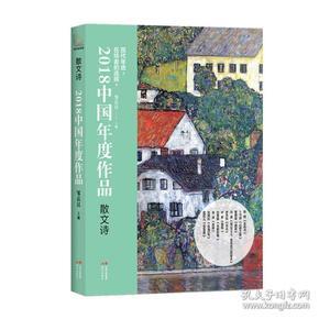 2018中国年度作品·散文诗