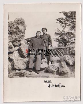 【任6件包邮挂】老照片收藏 1974年沈阳中山公园留影 7.4*6cm