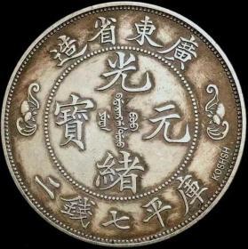 清广东省造光绪元宝寿字双龙KOSHSH英文签字库平七钱二龙银仅见珍