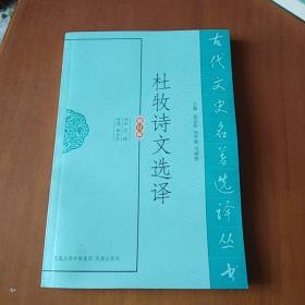 杜牧诗文选译