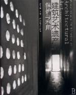 建筑艺术遗产保护与利用
