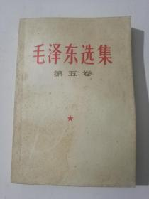 毛泽东选集第五卷
