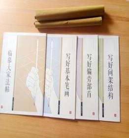 小学生万次(毛笔)练字宝(全4册)无盒实物看图片