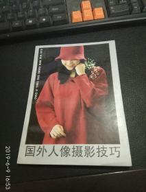 国外人像摄影技巧,1992-02 印次 ,图片精美一版一印
