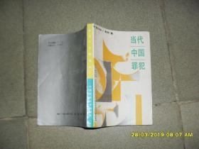 当代中国罪犯(85品小32开书脊上下端贴透明胶布1991年1版1印4000册338页)44661