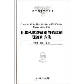 清华大学学术专著:计算机笔迹鉴别与验证的理论和方法