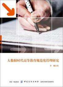 大数据时代高等教育规范化管理研究