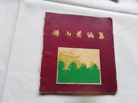 广东佛山文革剪纸画集:佛山剪纸集。完整无缺。书脊地方掉皮。浓厚的时代特色