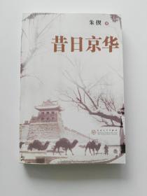昔日京华(内附折叠大地图3张 大量照片