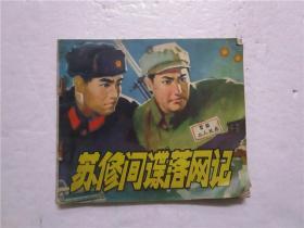 连环画:苏修间谍落网记 (有毛主席语录)