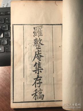 羅整庵集存稿(二卷一冊全 同治五年福州正誼堂刻本)
