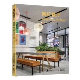 网红餐厅购物中心美食店