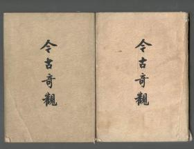 《今古奇观(上下)》抱瓮老人辑  繁体竖版
