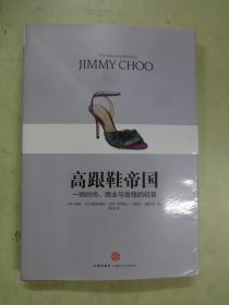 高跟鞋帝国:一场时尚||商业与金钱的较量