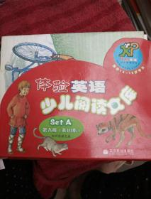 体验英语少儿阅读文库 setA 日常生活(第8级)(适合13-15岁)(10册+MP3)