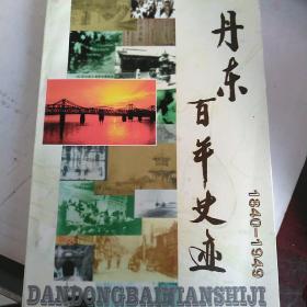 丹东百年史迹1840-1949