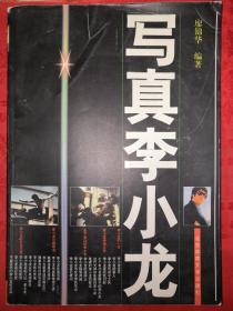 绝版经典:写真李小龙(纪念李小龙逝世二十五周年)仅印8000册