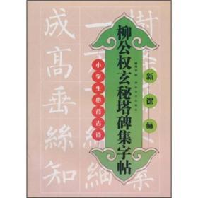 柳公权玄秘塔碑集字贴:小学生必背古诗(新课标)