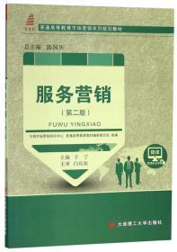 服务营销(第二版)/普通高等教育市场营销系列规划教材