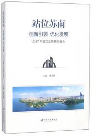 站位苏南 创新引领 优化发展:2017年镇江发展研究报告