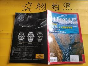 中国国家地理 2011.7