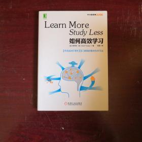 如何高效学习:1年完成麻省理工4年33门课程的整体性学习法