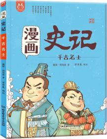 [社版]洋洋兔童书:史记-千古名士[漫画版]