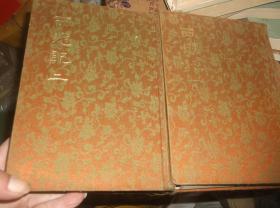 早期【河洛】《西游记》 上下 1980年1版1印 ,白话中国古典小说大系校点本