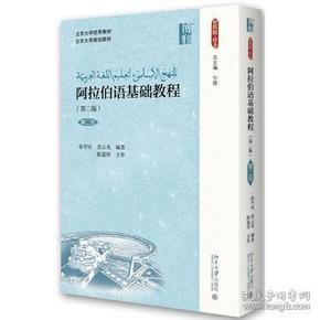 阿拉伯语基础教程(第二版)(第二册)
