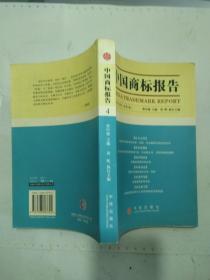 中国商标报告.2004年第2卷(总第4卷)