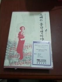 韩文版图书 精装32开平装433页