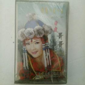 蒙文磁带。科尔沁民歌白虎哥哥。白玉花演唱。