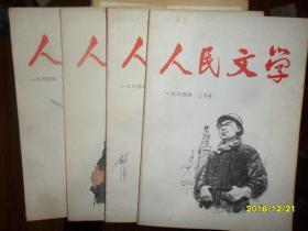 人民文学 【1964年第2/7/10/12期】