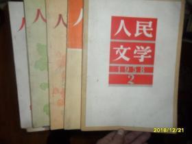 人民文学 【1958年第2、7/10/11/12期】