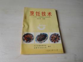 烹饪技术 川菜的一般基础理论及典型菜品