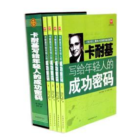 正版包邮  卡耐基写给年轻人的成功密码  人类历史上伟大的成功励志 人际关系学 训练教程全集