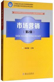 五年制经贸:市场营销(第2版) 杨晓敏 苏州大学出版社 9787567