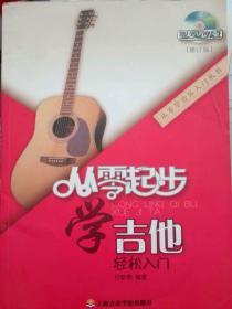 从零起步学吉他